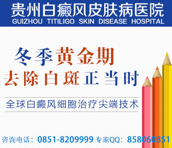 贵州最好的白癜风专科医院
