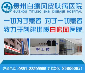 贵州有哪些医院治疗白癜风好的