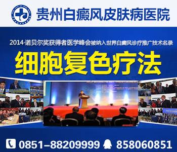贵州有几家专业的白癜风医院