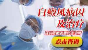 贵州白癜风皮肤医院遵义