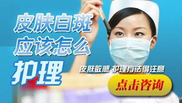 白癜风患者日常应如何护理皮肤