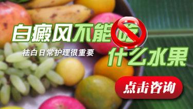 白癜风患者如何正确选择水果蔬菜