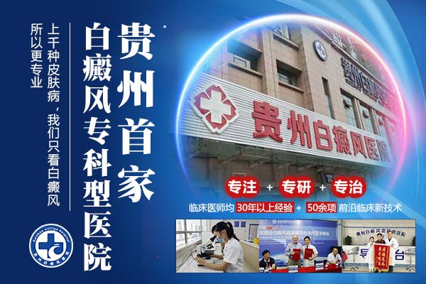 贵州十大最好白癜的医院