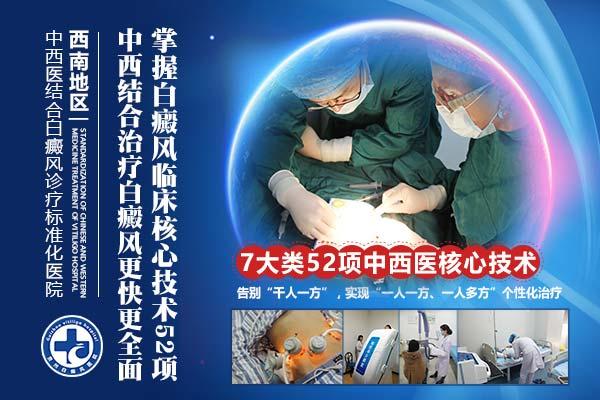 贵州能治好白癜风的医院