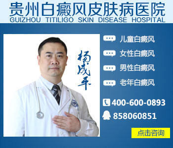 贵州白癜风皮肤病医院