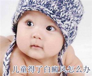 儿童白癜风病情有好转了还会复发吗