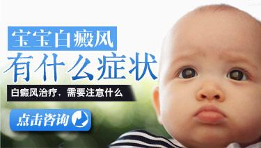 婴儿白癜风主要有那些症状